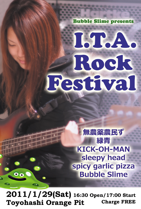 I.T.A Rock Fes. Vol.1