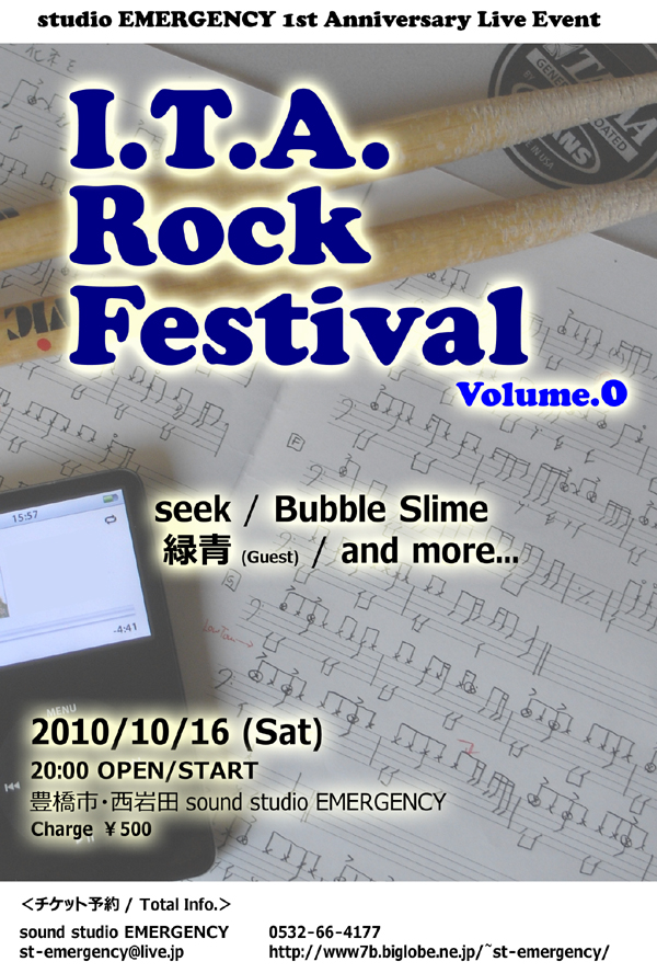 I.T.A Rock Fes. Vol.0